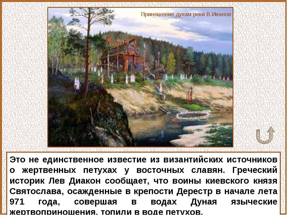 Это не единственное известие из византийских источников о жертвенных петухах ...
