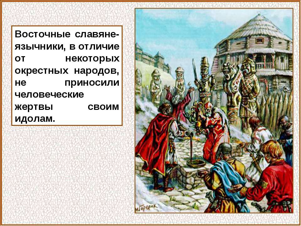 Восточные славяне-язычники, в отличие от некоторых окрестных народов, не прин...