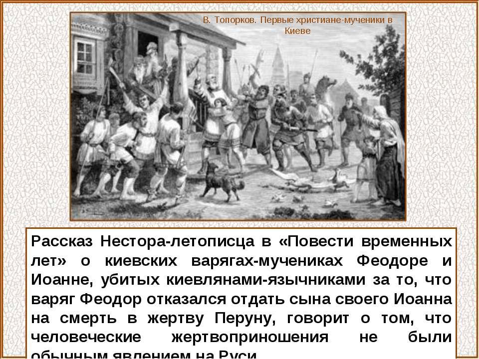 Рассказ Нестора-летописца в «Повести временных лет» о киевских варягах-мучени...