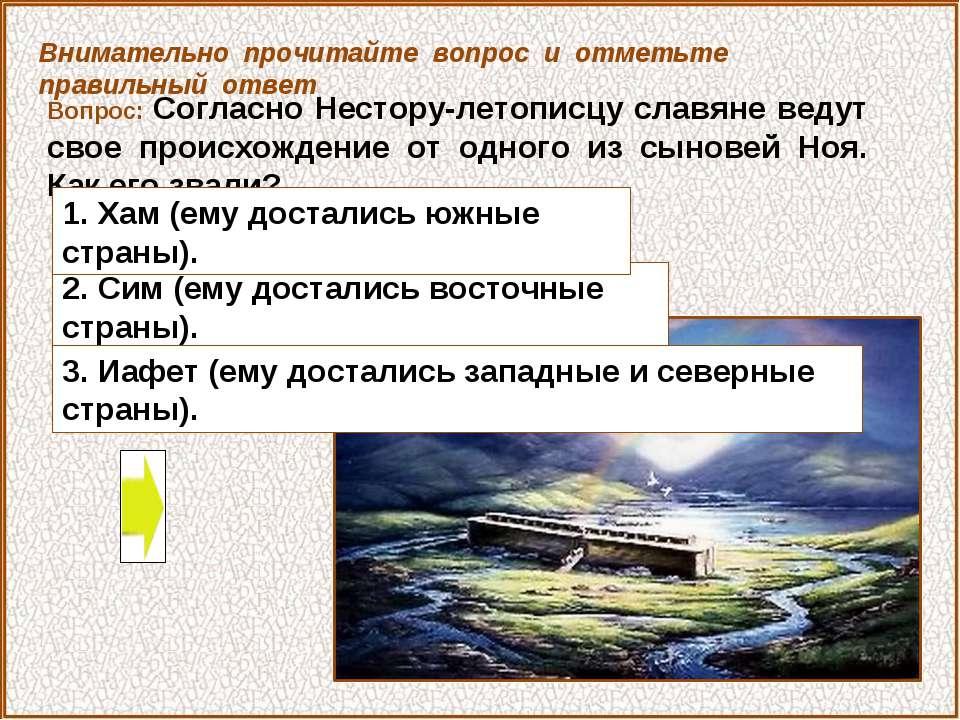 Вопрос: Согласно Нестору-летописцу славяне ведут свое происхождение от одного...