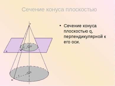 Сечение конуса плоскостью q, перпендикулярной к его оси. Сечение конуса плоск...