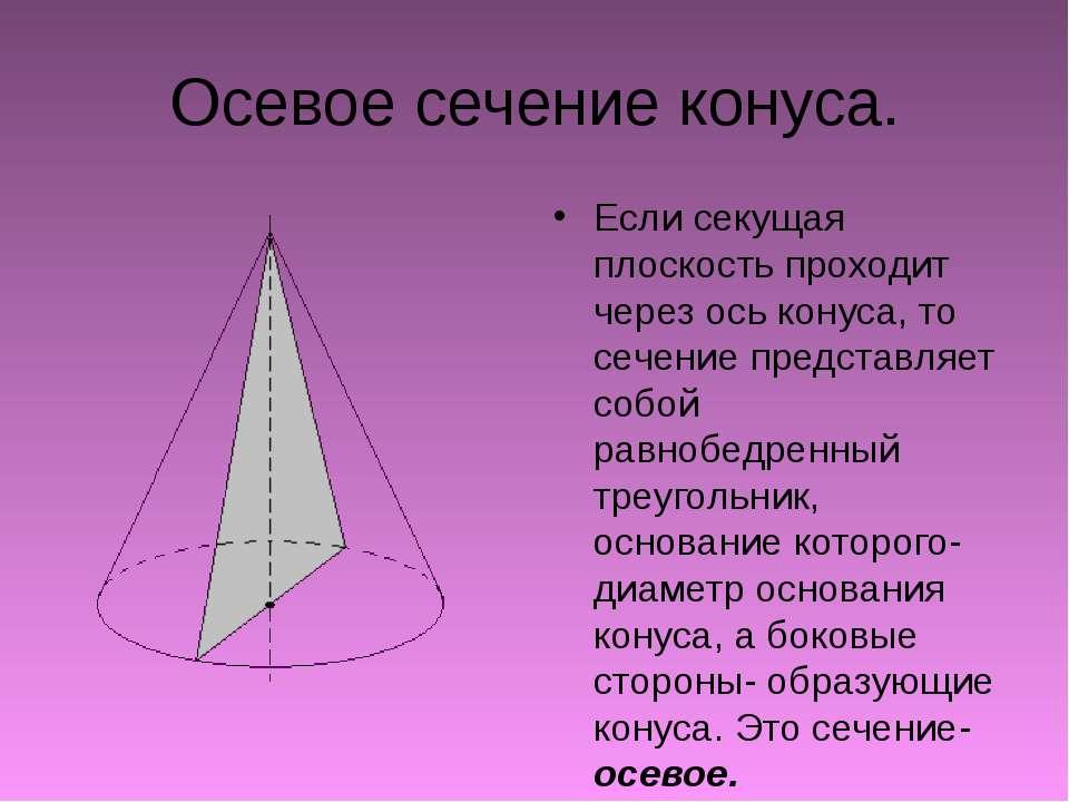 Осевое сечение конуса. Если секущая плоскость проходит через ось конуса, то с...