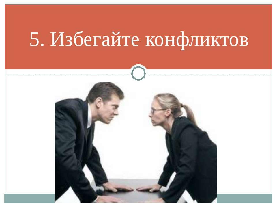 5. Избегайте конфликтов