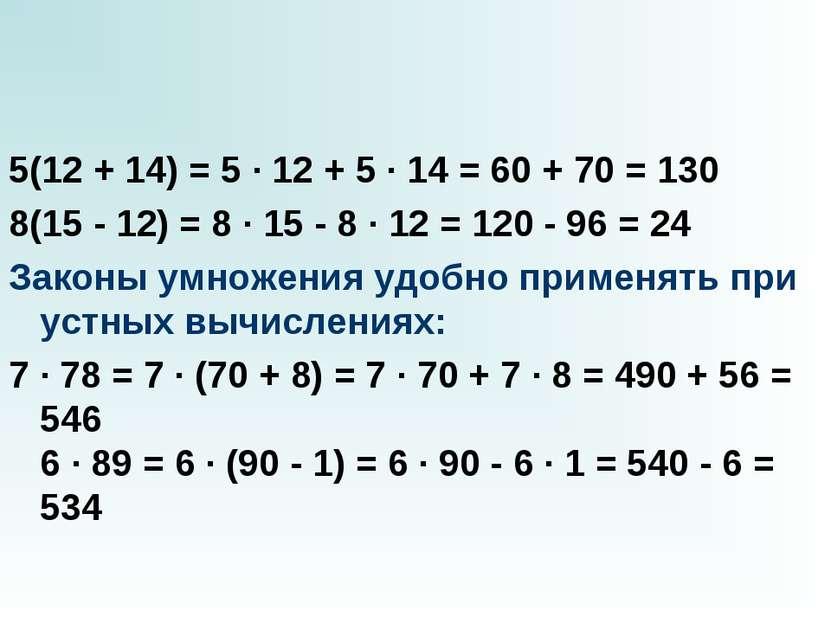 5(12 + 14) = 5 · 12 + 5 · 14 = 60 + 70 = 130 8(15 - 12) = 8 · 15 - 8 · 12 = 1...