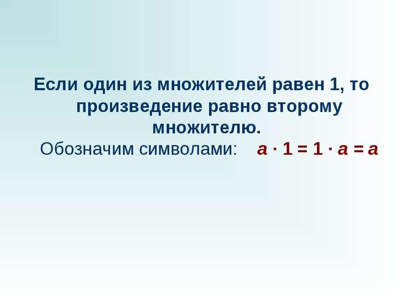 Если один из множителей равен 1, то произведение равно второму множителю. Обо...