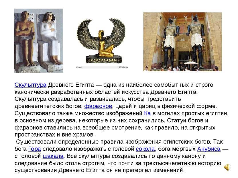 Скульптура Древнего Египта— одна из наиболее самобытных и строго канонически...