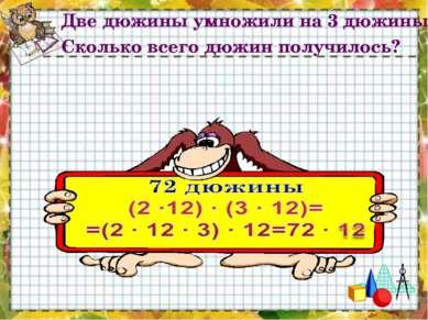 Две дюжины умножили на 3 дюжины. Сколько всего дюжин получилось?