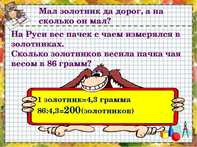 На Руси вес пачек с чаем измерялся в золотниках. Сколько золотников весила па...