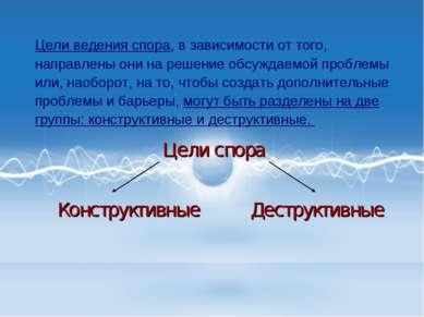 Цели ведения спора, в зависимости от того, направлены они на решение обсуждае...