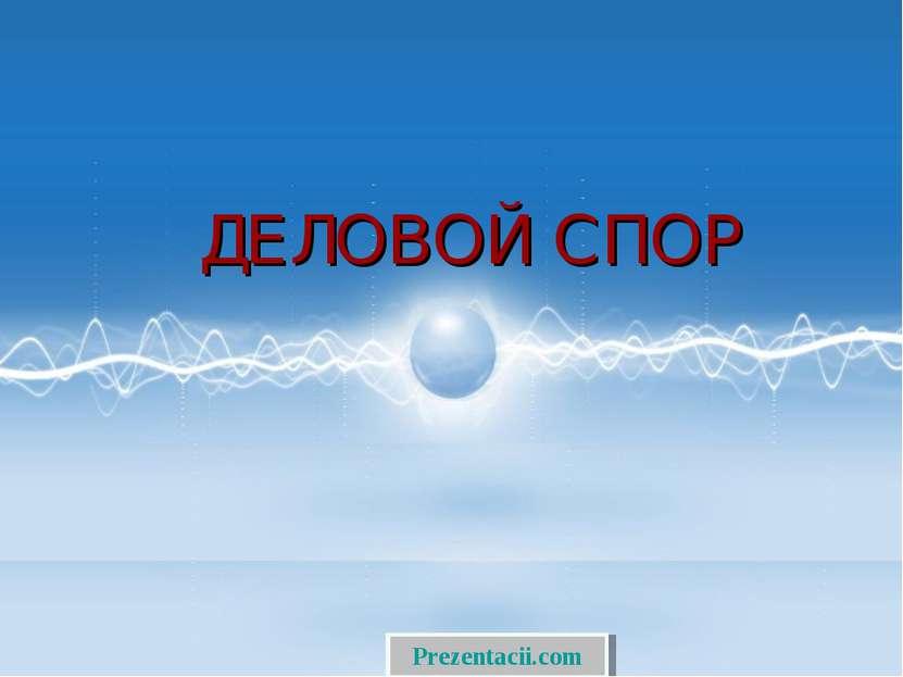 ДЕЛОВОЙ СПОР Prezentacii.com
