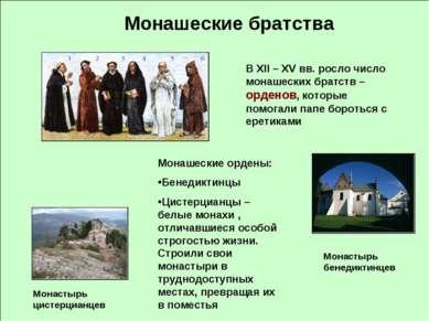 Монашеские братства В XII – XV вв. росло число монашеских братств – орденов, ...