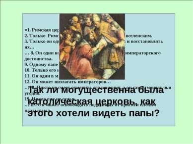 «1. Римская церковь создана единым Богом. 2. Только Римский епископ по праву ...