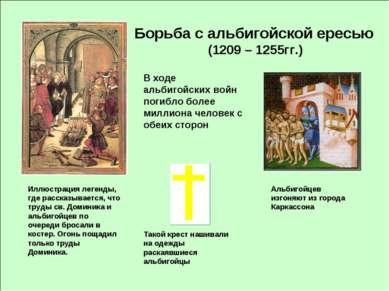 Иллюстрация легенды, где рассказывается, что труды св. Доминика и альбигойцев...