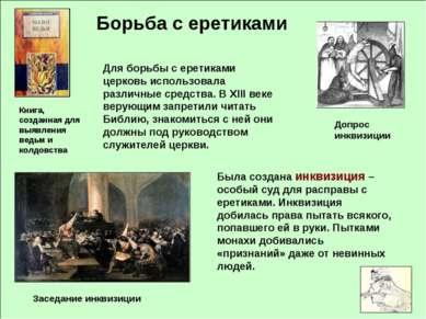 Борьба с еретиками Для борьбы с еретиками церковь использовала различные сред...