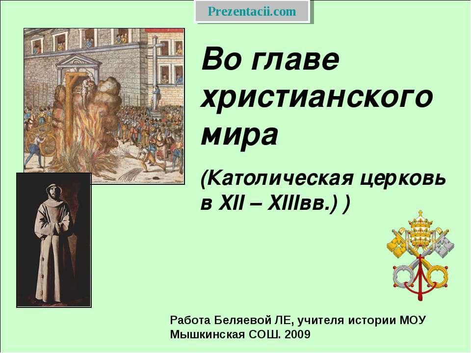 Во главе христианского мира (Католическая церковь в XII – XIIIвв.) ) Работа Б...