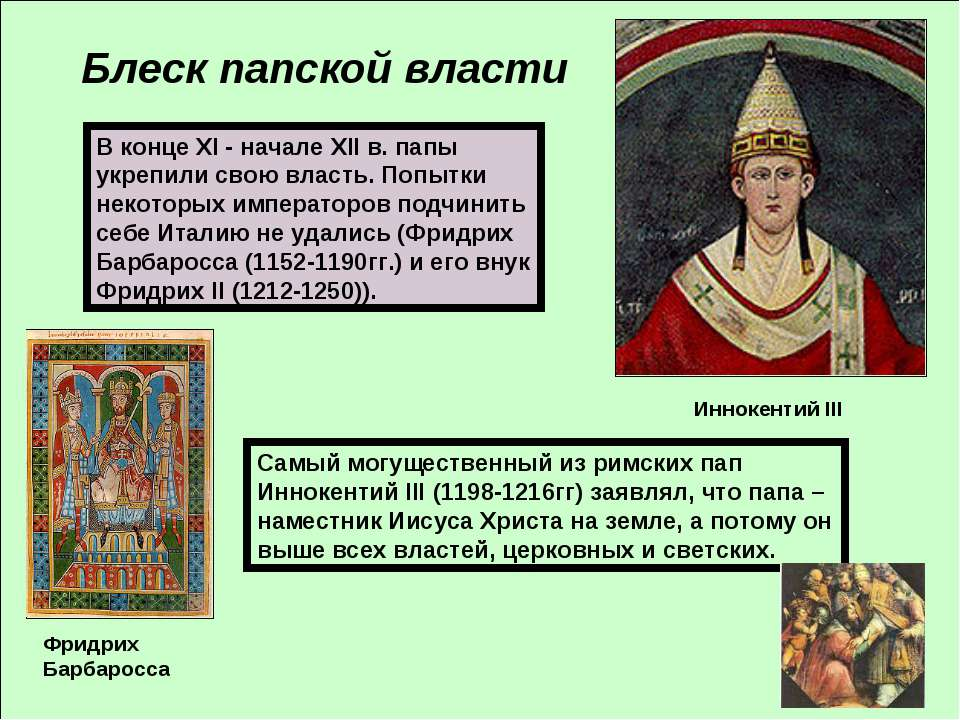 Блеск папской власти В конце XI - начале XII в. папы укрепили свою власть. По...