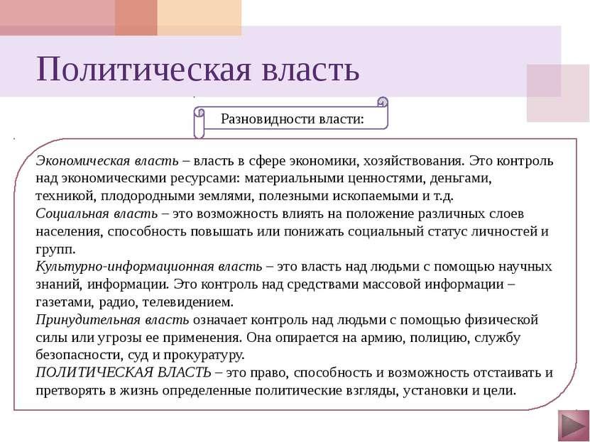Боголюбов -10 класс. Обществознание. Учебник (базовый уровень) ru.wikipedia.o...