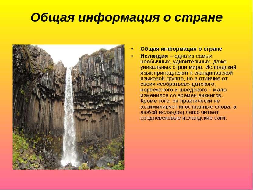 Общая информация о стране Общая информация о стране Исландия – одна из самых ...