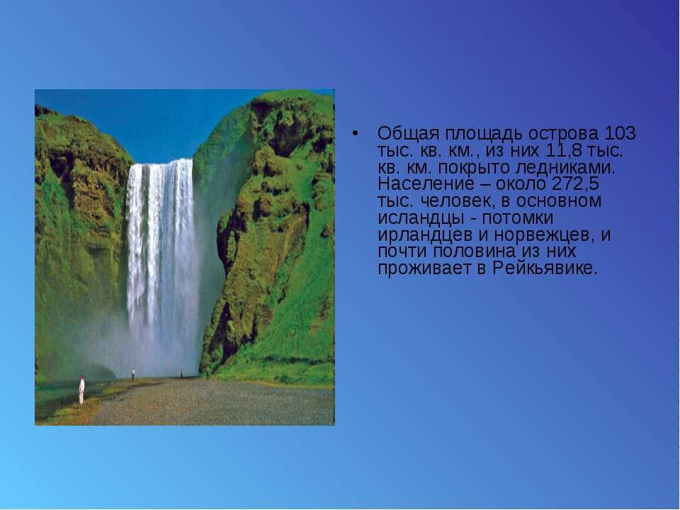 Общая площадь острова 103 тыс. кв. км., из них 11,8 тыс. кв. км. покрыто ледн...