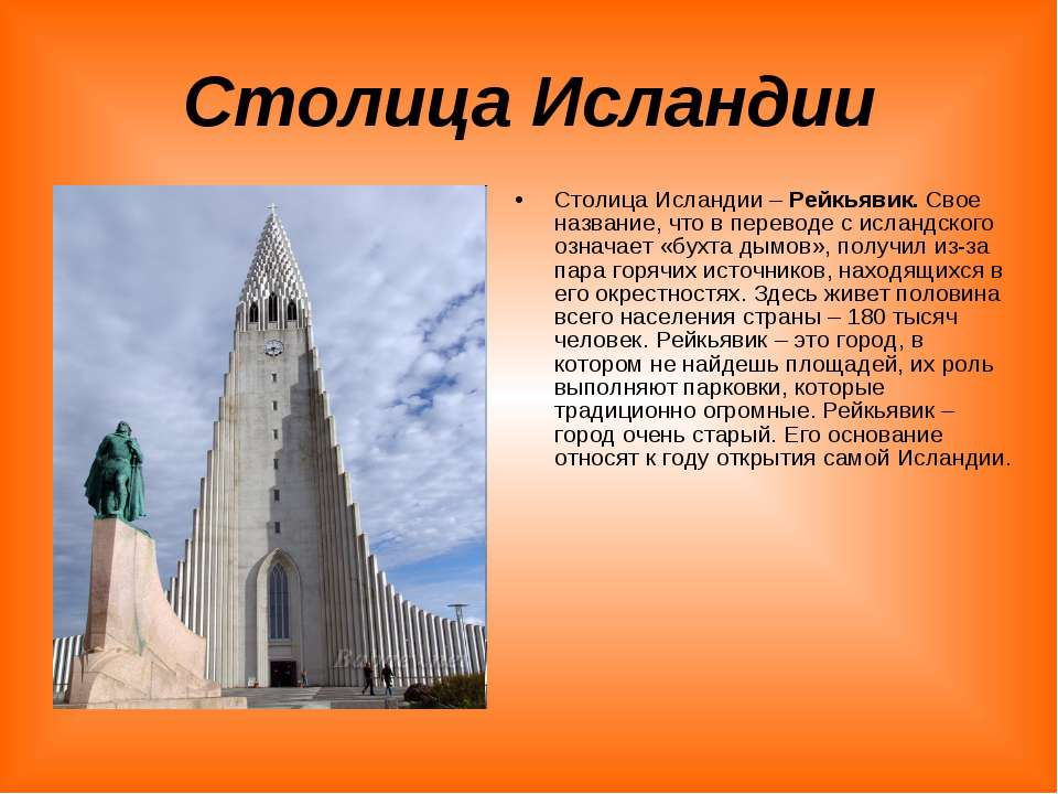 Столица Исландии Столица Исландии – Рейкьявик. Свое название, что в переводе ...