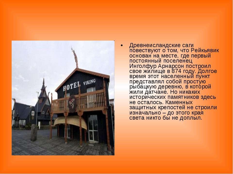 Древнеисландские саги повествуют о том, что Рейкьявик основан на месте, где п...