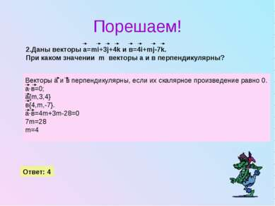Порешаем! 2.Даны векторы а=mi+3j+4k и в=4i+mj-7k. При каком значении m вект...