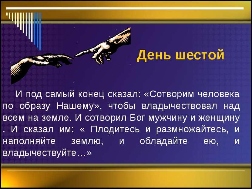 День шестой И под самый конец сказал: «Сотворим человека по образу Нашему», ч...