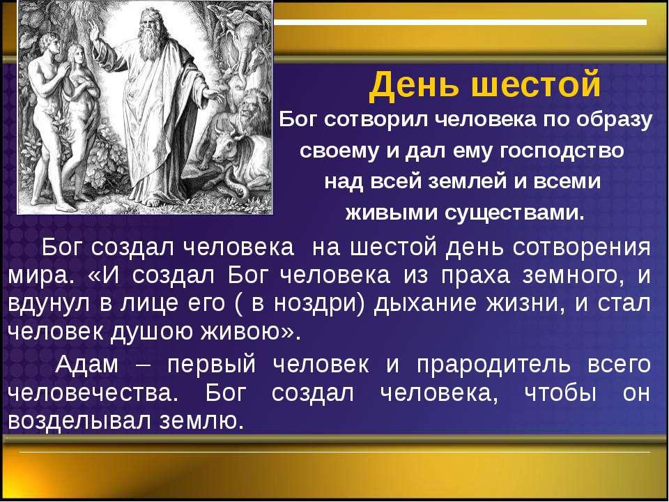 День шестой Бог создал человека на шестой день сотворения мира. «И создал Бог...