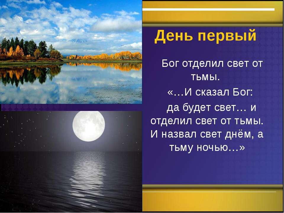 День первый Бог отделил свет от тьмы. «…И сказал Бог: да будет свет… и отдели...