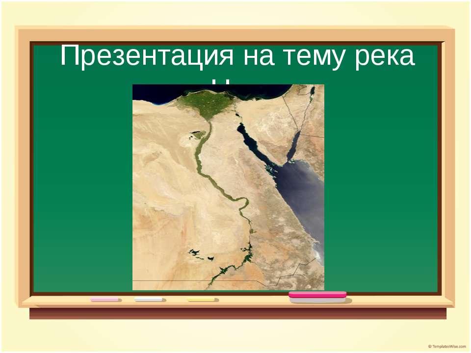 Презентация на тему река Нил