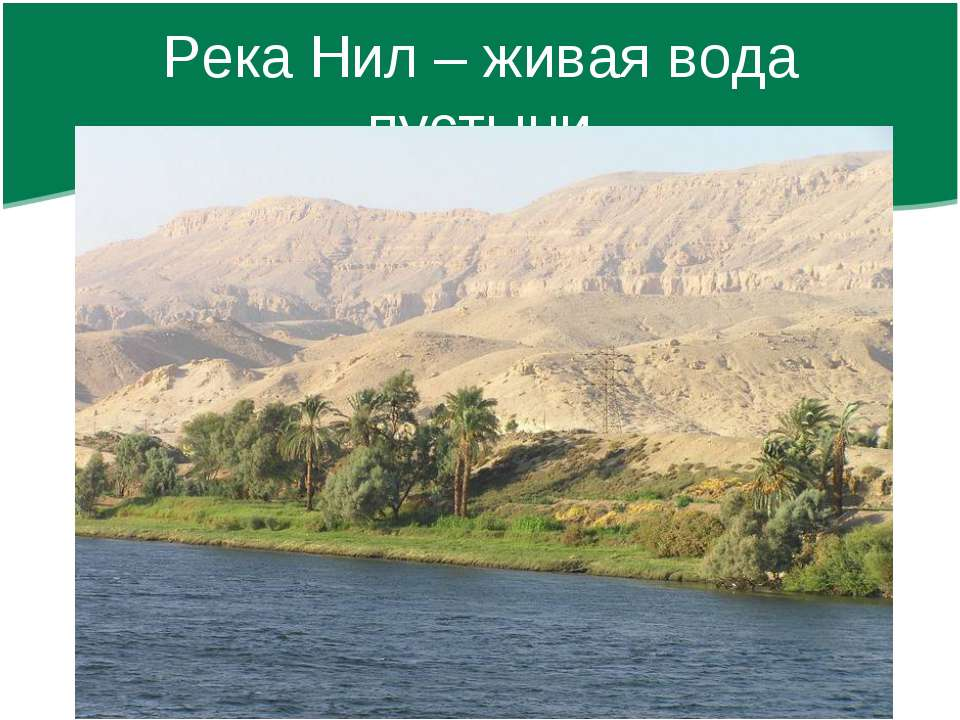 Река Нил – живая вода пустыни