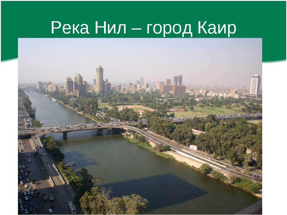 Река Нил – город Каир