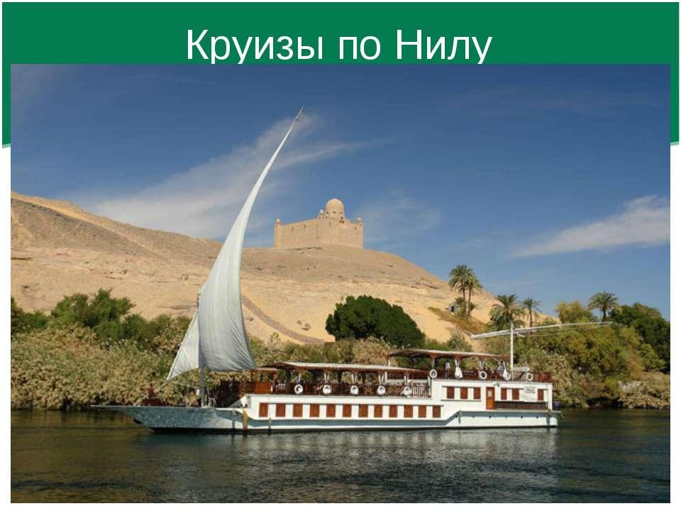 Круизы по Нилу