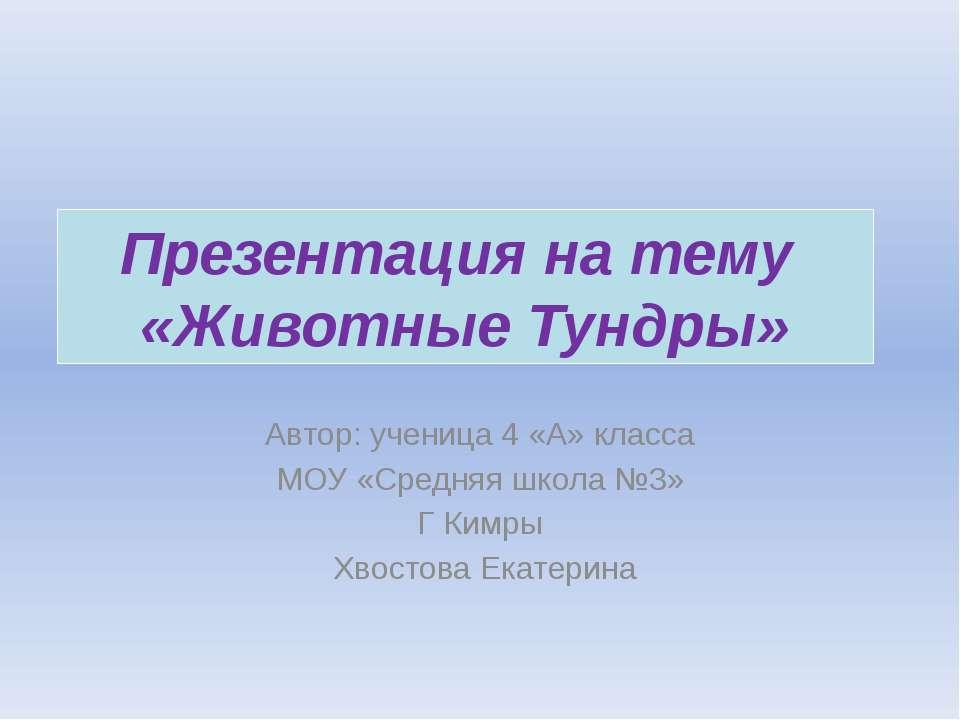 Презентация на тему «Животные Тундры» Автор: ученица 4 «А» класса МОУ «Средня...