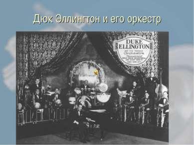 Дюк Эллингтон и его оркестр