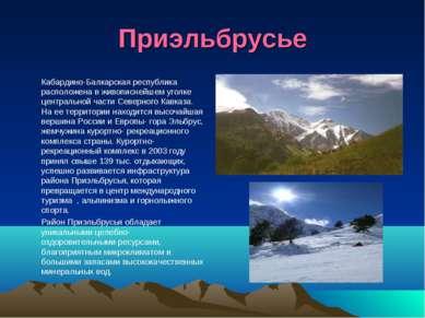 Приэльбрусье Кабардино-Балкарская республика расположена в живописнейшем угол...