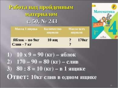 10 х 9 = 90 (кг) – яблок 170 – 90 = 80 (кг) – слив 80 : 8 = 10 (кг) – в 1 ящи...