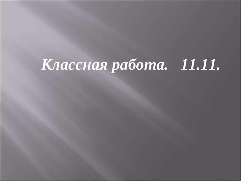 Классная работа. 11.11.