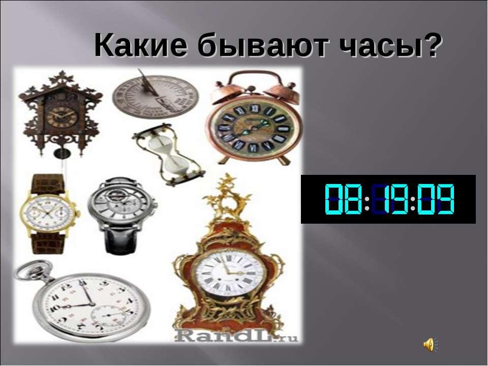 Какие бывают часы?