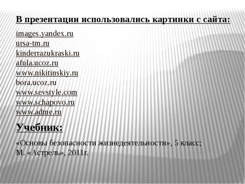 В презентации использовались картинки с сайта: images.yandex.ru ursa-tm.ru ki...