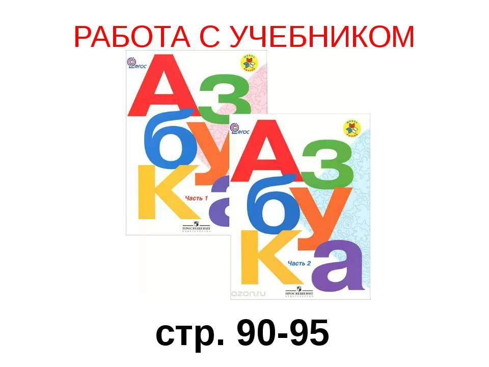 стр. 90-95 РАБОТА С УЧЕБНИКОМ