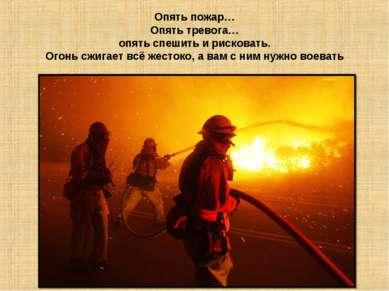 Опять пожар… Опять тревога… опять спешить и рисковать. Огонь сжигает всё жест...