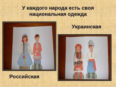 У каждого народа есть своя национальная одежда Российская Украинская