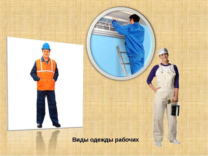 Виды одежды рабочих