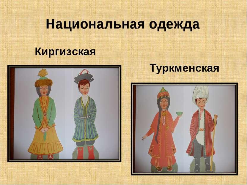 Национальная одежда Киргизская Туркменская