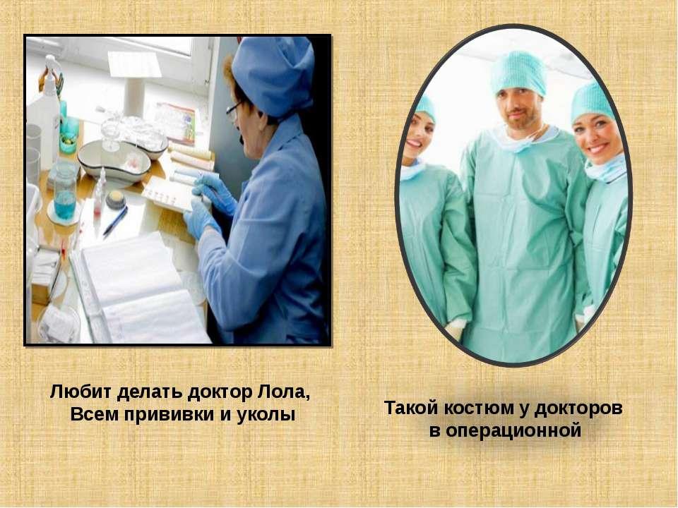 Любит делать доктор Лола, Всем прививки и уколы Такой костюм у докторов в опе...