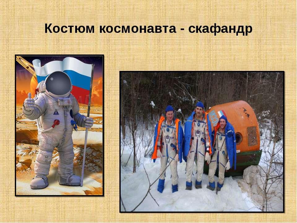 Костюм космонавта - скафандр