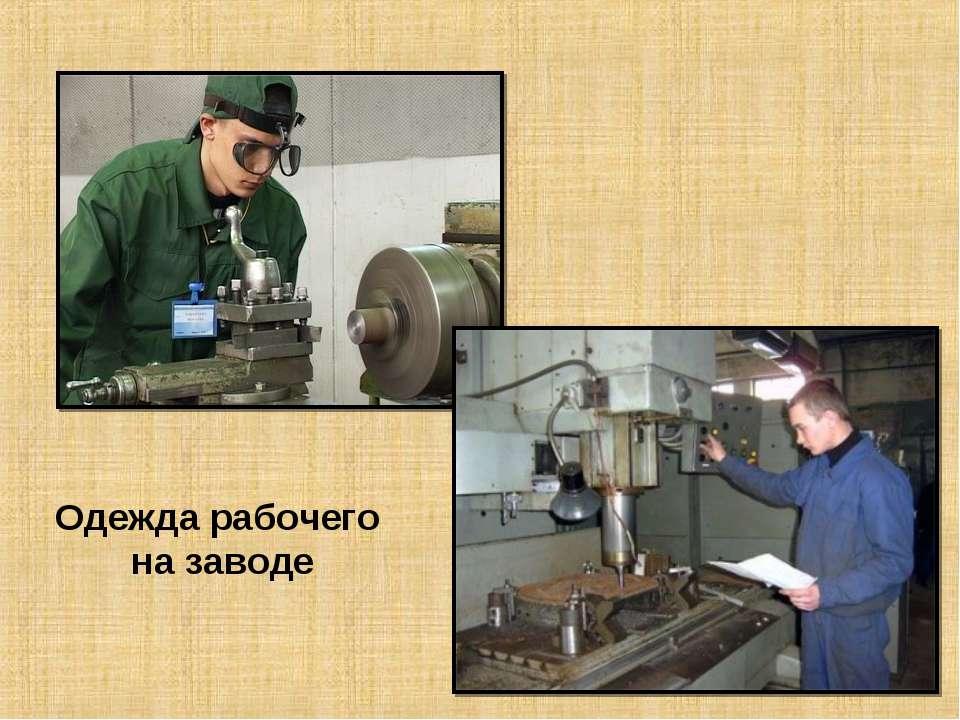 Одежда рабочего на заводе