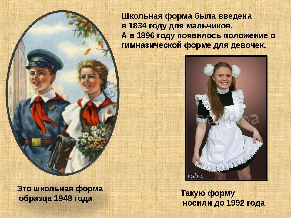 Школьная форма была введена в 1834 году для мальчиков. А в 1896 году появилос...