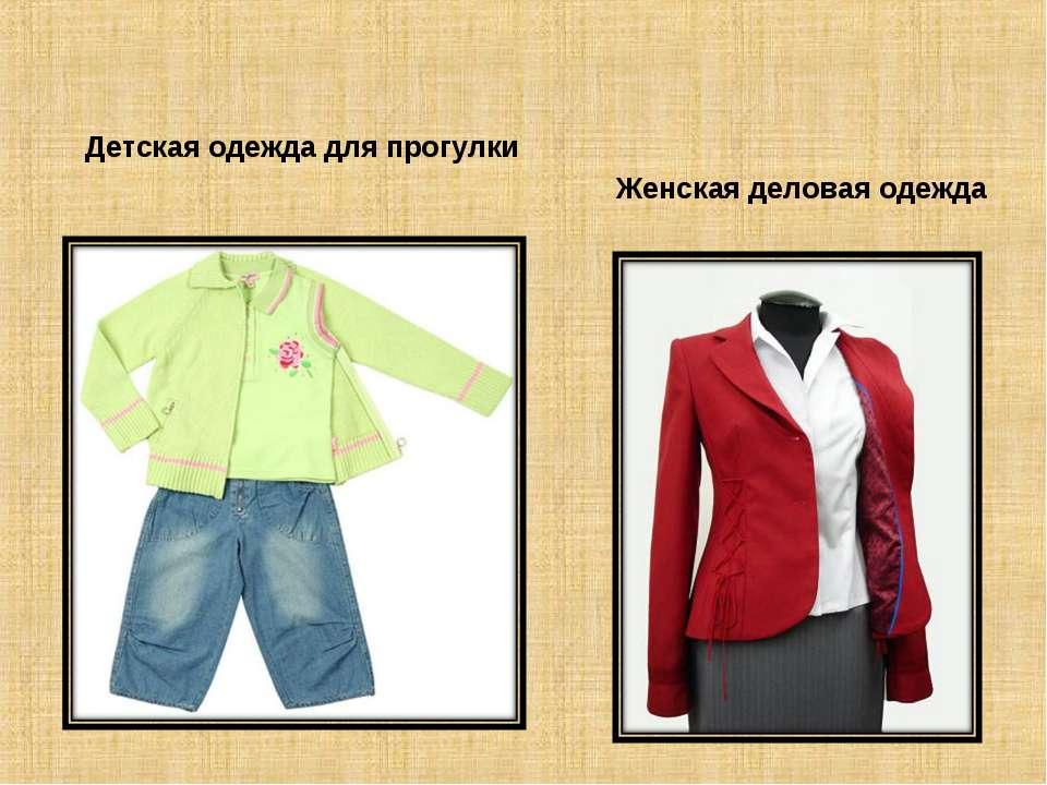 Женская деловая одежда Детская одежда для прогулки